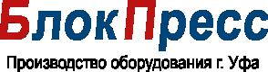 BlockPress - оборудование для производства блоков, шлакоблоков и арболитовых блоков