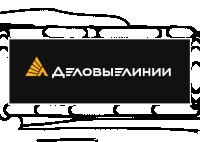 Доставка в регионы Росиии