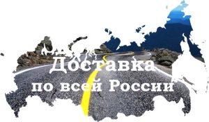 Доставка по все России